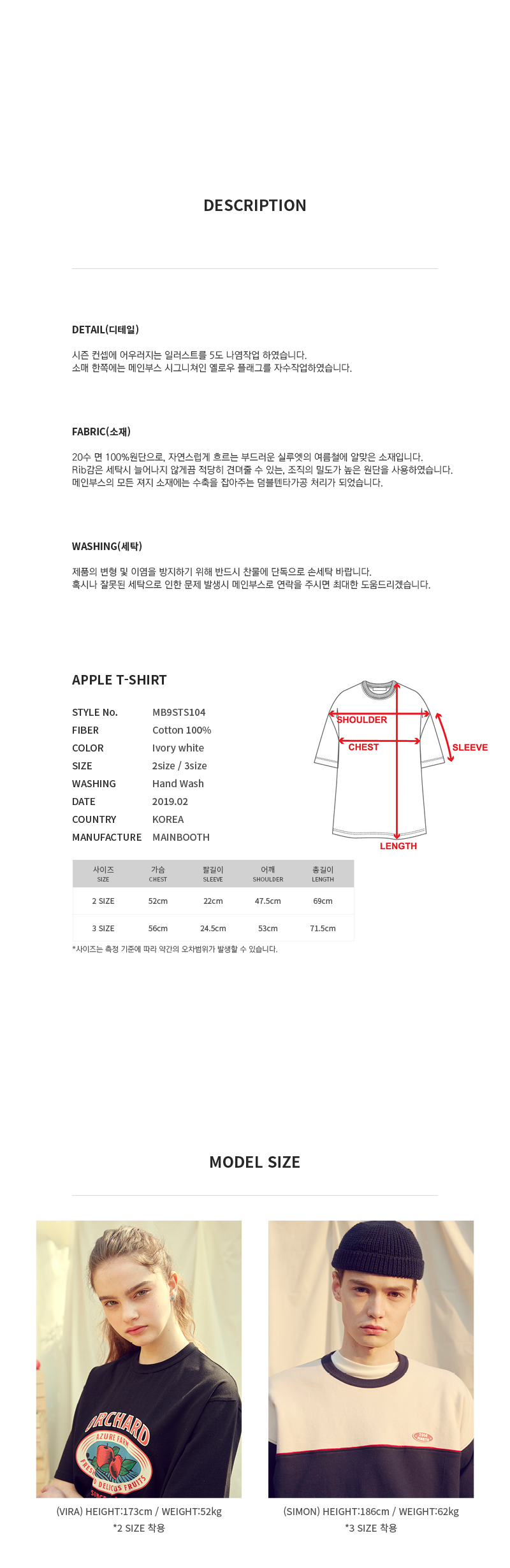 메인부스(MAINBOOTH) Apple T-shirt(IVORY WHITE)